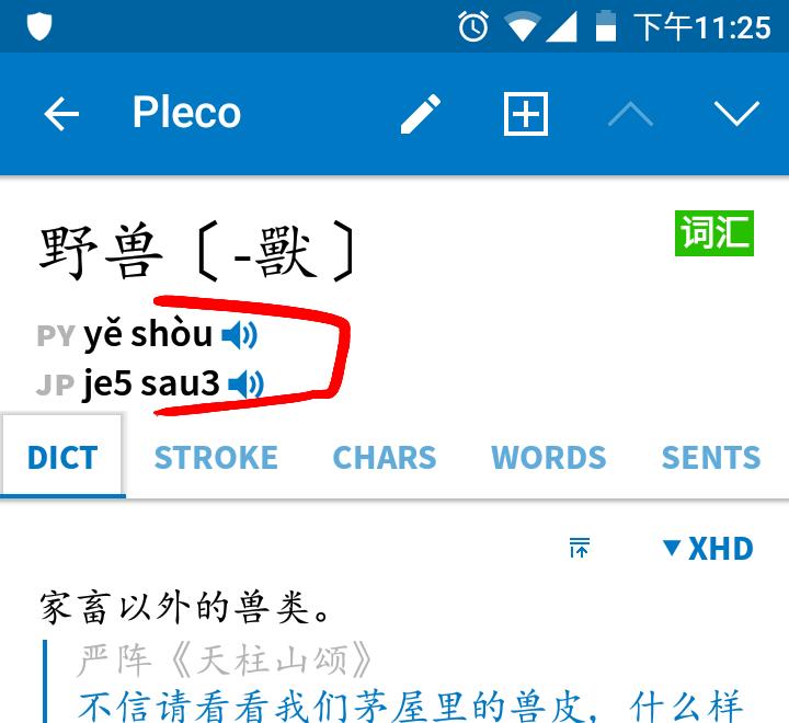 粤拼.png